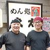 店主・野尻久さん&二代目店主・野尻知明さん