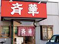 中国料理 斉華