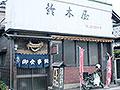 大山 鈴木屋