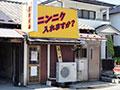 ラーメン 風林火山 鶴岡本店・酒田店