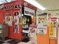 徳島ラーメン人生 エスモール店
