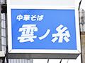 中華そば 雲ノ糸 鶴岡本店・酒田店・鶴岡 弐