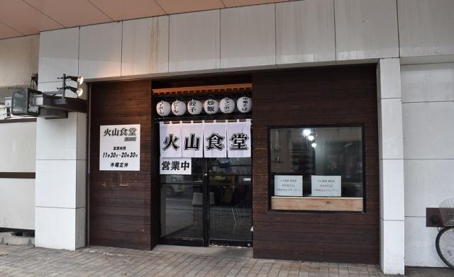 火山食堂 酒田店・鶴岡店