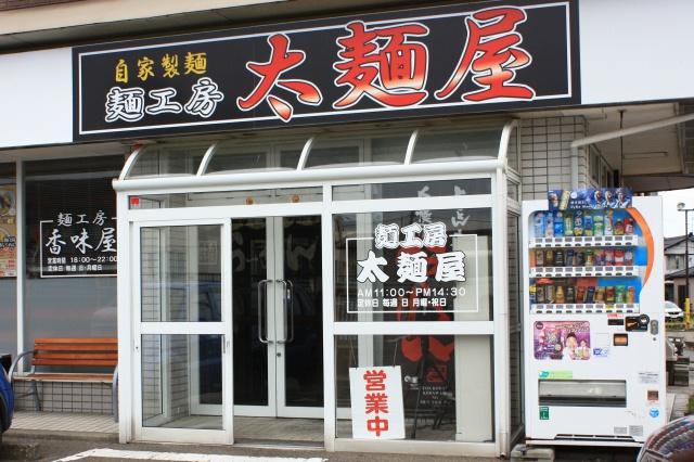 麺工房 太麺屋