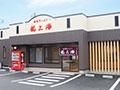 赤湯ラーメン 龍上海 鶴岡店