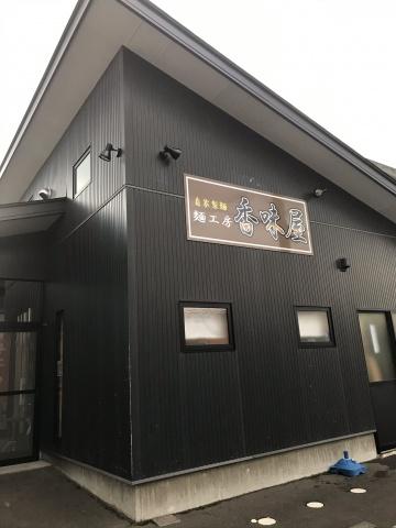 麺工房 香味屋